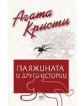 Паяжината и други истории (Агата Кристи 80) - 1t