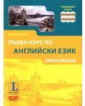 Пълен курс по английски език (учебник, речник, приложение + 6 аудиодиска за сваляне онлайн) - 16t