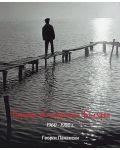 Парченца от изгубената България 1960-1990 г. - 1t