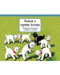Вълкът и седемте козлета (Панорамни приказки с подвижни елементи) - 1t