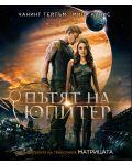 Пътят на Юпитер (Blu-Ray) - 1t