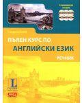 Пълен курс по английски език (учебник, речник, приложение + 6 аудиодиска за сваляне онлайн) - 10t