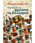 Пътеписи за душата на България - 1t