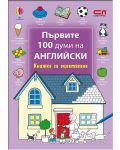 Първите 100 думи на английски: Книжка за оцветяване - 1t