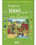Първите 1000 думи на италиански: Картинен речник + произношения - 1t