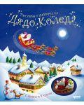 Пътуване с шейната на Дядо Коледа (с шейна и 4 писти) - 1t