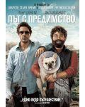 Път с предимство (DVD) - 1t