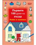 Първите 100 думи на руски: Книжка за оцветяване - 1t