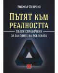 Пътят към реалността. Пълен справочник за законите на Вселената - 1t