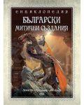 Енциклопедия: Български митични създания - 1t