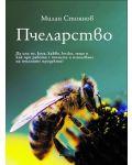 Пчеларство (Милан Стоянов) - 1t