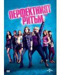 Перфектният ритъм (DVD) - 1t