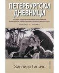 peterburgski-dnevnici - 1t