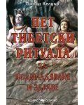 Пет тибетски ритуала за подмладяване и здраве - 1t