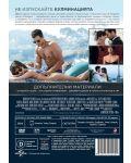 Петдесет нюанса освободени (DVD) - 2t