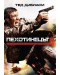 Пехотинецът 2 (DVD) - 1t