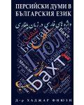 Персийски думи в българския език - 1t