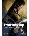 Photoshop трикове за дизайнери - 1t