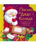 Писмо до Дядо Коледа - 1t