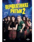 Перфектният ритъм 2 (DVD) - 1t