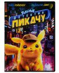 Покемон: Детектив Пикачу (DVD) - 1t