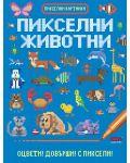 Пикселни животни - 1t