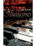 Пианото - 1t