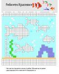 Пикселни животни - 2t