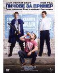 Пичове за пример (DVD) - 1t