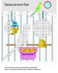 Пикселни животни - 3t