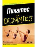 Пилатес For Dummies - 1t
