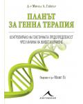Планът за генна терапия - 1t