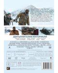Планината помежду ни (DVD) - 2t