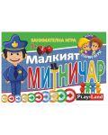Детска настолна игра PlayLand - Малкият митничар - 2t