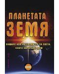 Планетата Земя. Вашият нов пътеводител за света, който наричаме дом - 1t