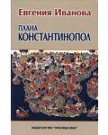 """Плана """"Константинопол"""" - 1t"""