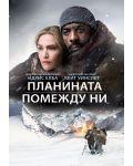 Планината помежду ни (DVD) - 1t
