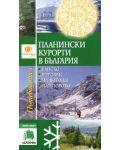Планински курорти в България - 1t
