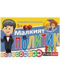Детска настолна игра PlayLand - Малкият политик - 2t