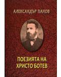 Поезията на Христо Ботев - 1t