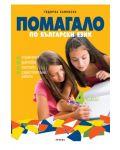 Помагало по български език - 4. клас - 1t