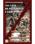По пътя на раздялата с България. Политическото верую на македонците - 1t