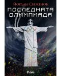 Последната олимпиада - 1t