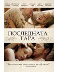 Последната гара (DVD) - 1t