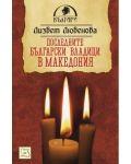 Последните български владици в Македония - 1t