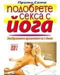Подобрете секса с йога - 1t