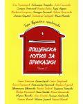 poshtenska-kutiya-za-prikazki-2 - 1t
