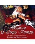 Подарък за Дядо Коледа: Коледни стихове и песни - 1t