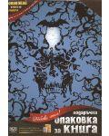 Подаръчна опаковка за книга Simetro - Ужаси - 1t