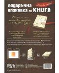 Подаръчна опаковка за книга Simetro - Вестник-1 - 2t